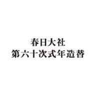 春日大社 第六十次式年造替