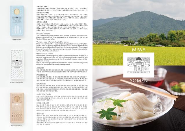 三輪素麺_多カ国語A5二つ折り_表.jpg