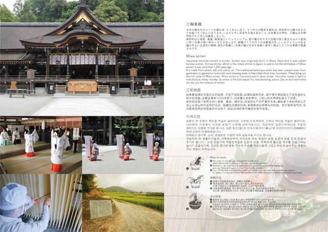 三輪素麺_多カ国語A5二つ折り_裏.jpg