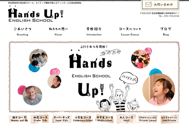 Hands Up! English School