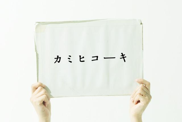 デザイン事務所 カミヒコーキ