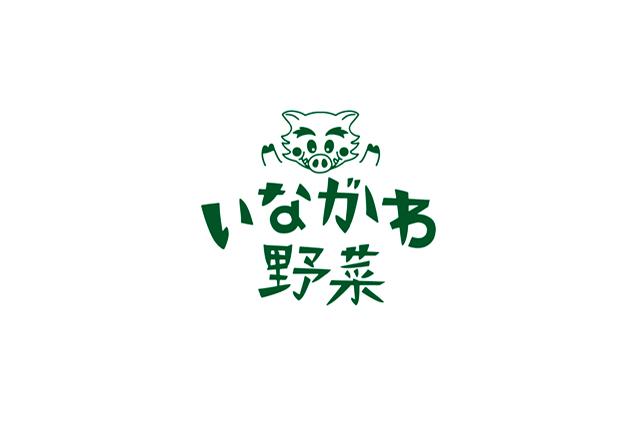 猪名川町道の駅「いながわ」野菜